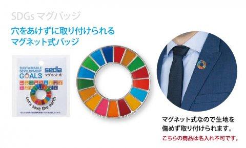 SDGs マグバッジ