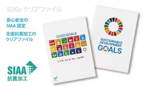 SDGs クリアファイル