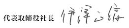 代表取締役社長 伊澤 正信