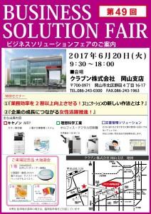 201706fair