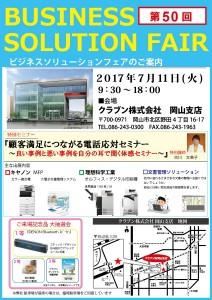 201707fair